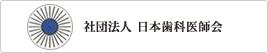 社団法人 日本歯科医師会