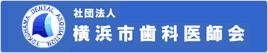 社団法人 横浜市歯科医師会